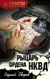 Рыцарь ордена НКВД - Сергей Зверев