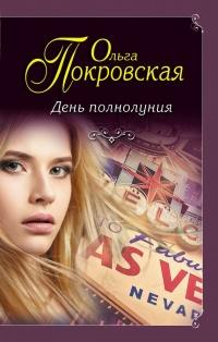 День полнолуния - Ольга Покровская
