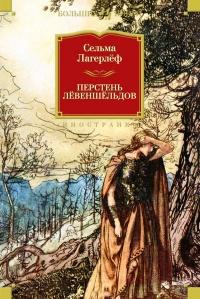 Перстень Лёвеншёльдов - Сельма Лагерлеф