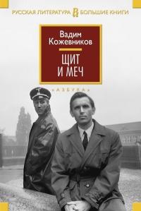 Щит и меч - Вадим Кожевников