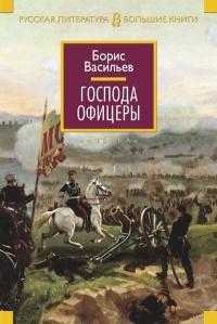 Господа офицеры - Борис Васильев