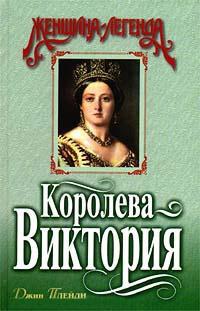 Королева Виктория - Виктория Холт