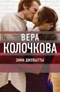 Зима Джульетты - Вера Колочкова