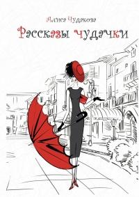 Рассказы чудачки. Любовные рассказы - Алиса Чудакова