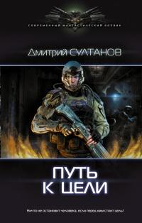 Путь к цели - Дмитрий Султанов
