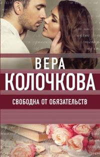 Свободна от обязательств - Вера Колочкова