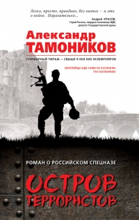Остров террористов - Александр Тамоников