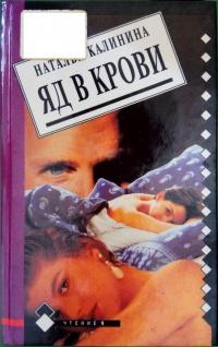 Яд в крови - Наталья Калинина