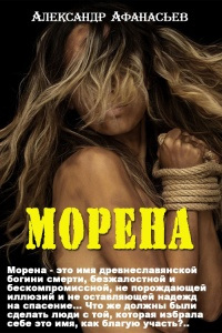 Морена - Александр Афанасьев