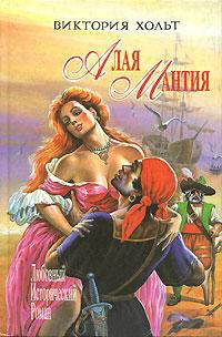 Алая мантия - Виктория Холт