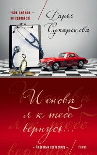 И снова я к тебе вернусь... - Дарья Сумарокова