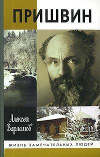 Пришвин - Алексей Варламов