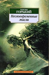 Несвоевременные мысли - Максим Горький