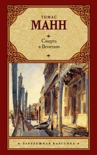 Смерть в Венеции - Томас Манн