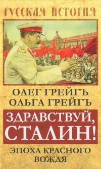 Здравствуй, Сталин! Эпоха красного вождя - Ольга Грейгъ