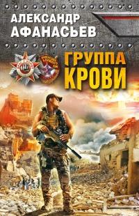 Группа крови - Александр Афанасьев