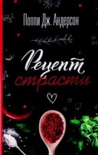 Рецепт страсти - Поппи Андерсон