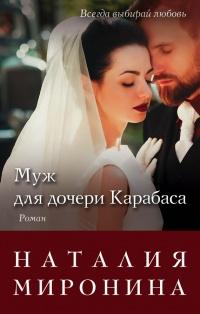 Муж для дочери Карабаса - Наталия Миронина