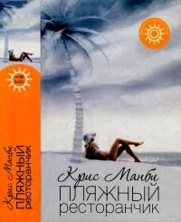 Пляжный ресторанчик - Крис Манби