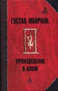 Произведение в алом - Густав Майринк