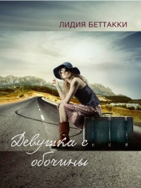 Девушка с обочины - Лидия Беттакки