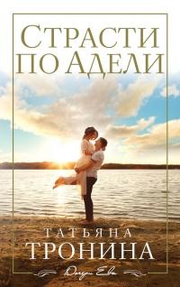 Страсти по Адели - Татьяна Тронина
