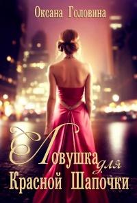 Ловушка для Красной Шапочки - Оксана Головина