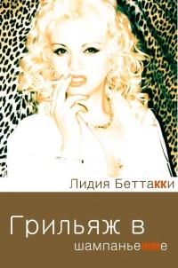 Грильяж в Шампаньетте - Лидия Беттакки