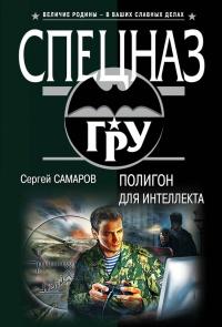 Полигон для интеллекта - Сергей Самаров