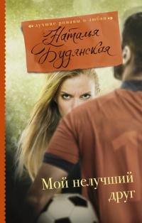 Мой нелучший друг - Наталья Будянская