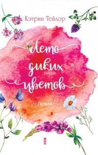 Лето диких цветов - Кэтрин Тейлор