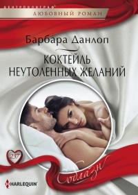 Коктейль неутоленных желаний - Барбара Данлоп