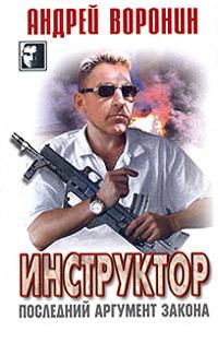 Последний аргумент закона - Андрей Воронин