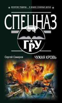 Чужая кровь - Сергей Самаров