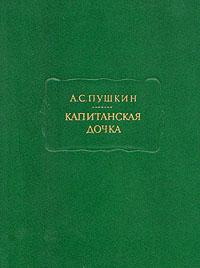 Капитанская дочка - Александр Пушкин