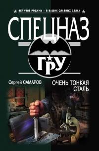 Очень тонкая сталь - Сергей Самаров