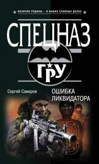 Ошибка ликвидатора - Сергей Самаров