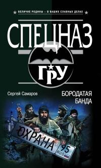 Бородатая банда - Сергей Самаров