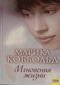 Мгновения жизни - Марика Коббольд