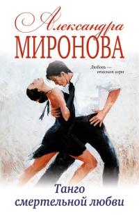Танго смертельной любви - Александра Миронова