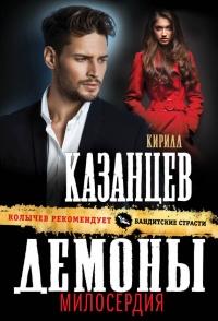Демоны милосердия - Кирилл Казанцев