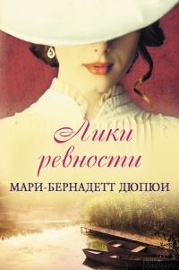 Лики ревности - Мари-Бернадетт Дюпюи