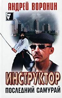 Последний самурай - Андрей Воронин