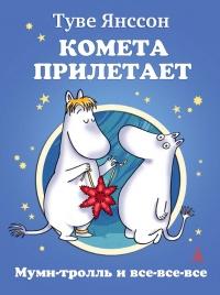 Комета прилетает - Туве Марика Янссон