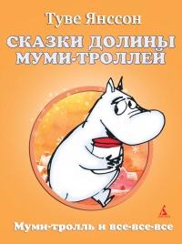 Сказки Долины Муми-троллей - Туве Марика Янссон