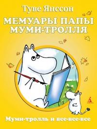 Мемуары папы Муми-тролля - Туве Марика Янссон