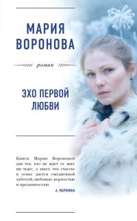 Эхо первой любви - Мария Воронова