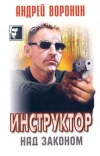Над законом - Андрей Воронин