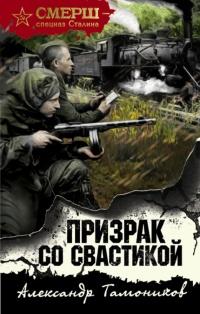 Призрак со свастикой - Александр Тамоников