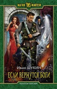 Если вернутся Боги - Иван Щукин